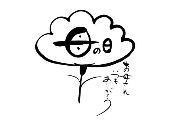 母の日のメッセージの筆文字