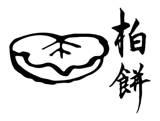 柏餅の筆文字