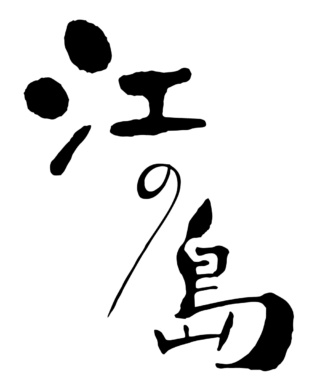 江の島(縦)