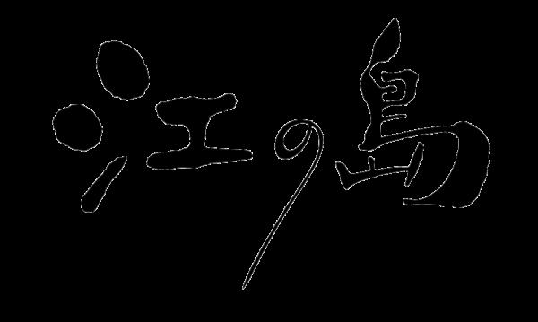 江の島の筆文字横書き