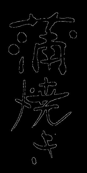 蒲焼の筆文字