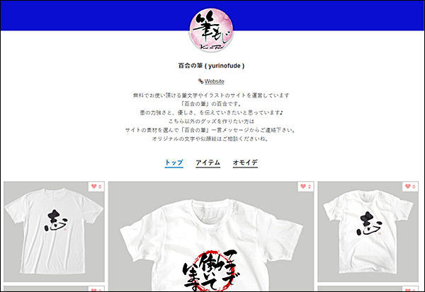 SUZURIのプロフィールページ
