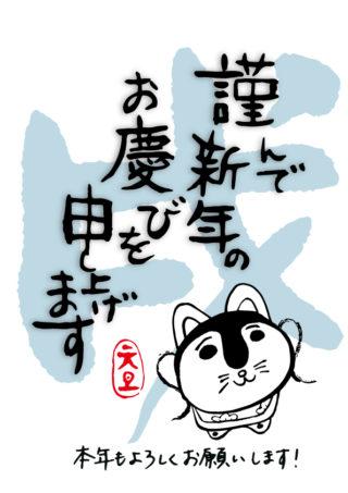 年賀状テンプレート(戌イラスト)