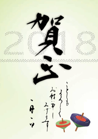 年賀状テンプレート(謹賀新年)