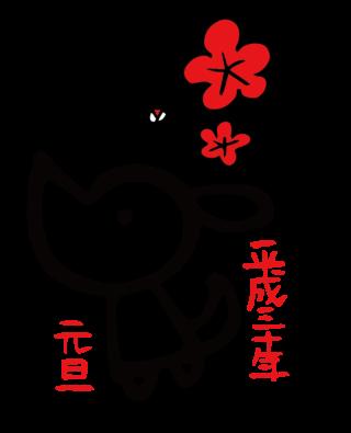 犬(戌)のイラスト 花 梅