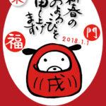 年賀状 テンプレート (平成三十年)戌達磨