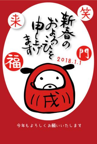 年賀状 テンプレート (平成三十年)