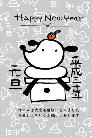 年賀状 テンプレート (平成三十年)戌 鏡餅