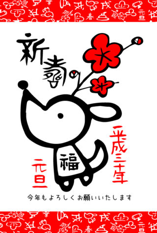 年賀状 テンプレート(平成三十年)イラスト花