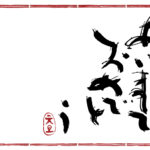年賀状テンプレート(あけましておめでとう)
