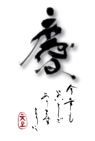 年賀状テンプレート(慶)