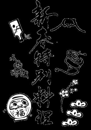 新春特別料理