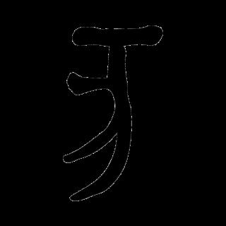 亥 文字8