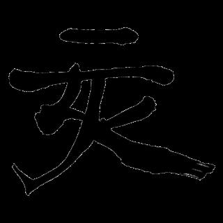 亥 文字7