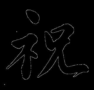実用文字 百合の筆無料素材の筆文字筆絵水彩画