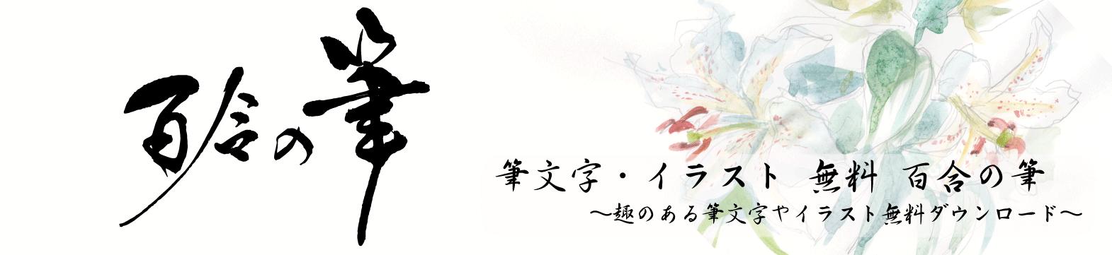 百合の筆|無料素材の筆文字・筆絵・水彩画