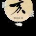 2019年賀状(亥)