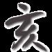 亥の文字(12種類)